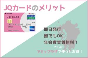 JQカードを即日発行する方法とメリットを紹介